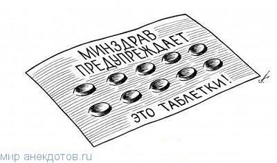 Забавные анекдоты про таблетки