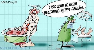 Смешные анекдоты про хирургов