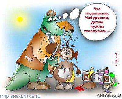 Забавные анекдоты про Чебурашку