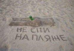 Смешные фото приколы на пляже