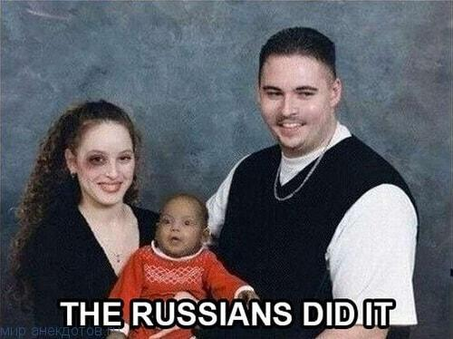 Во всем виноваты русские (мемы)