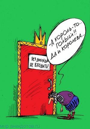 Смешные анекдоты про короля