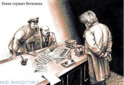 Веселые анекдоты про Ленина