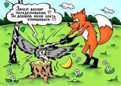 Смешные анекдоты про лису