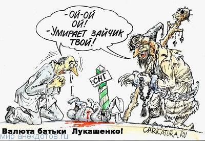 Прикольные анекдоты про Лукашенко