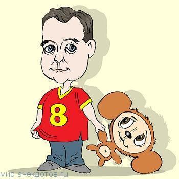 Прикольные анекдоты про Медведева