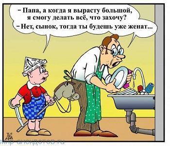 смешной анекдот про отца