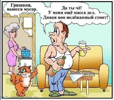 забавный анекдот про семью