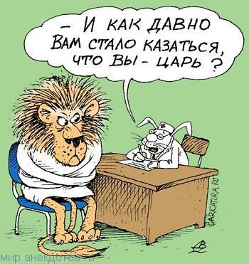 Смешные анекдоты про царя