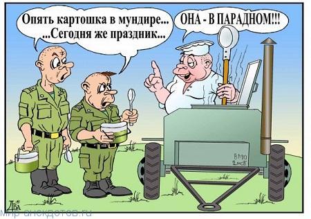 Лучшие анекдоты про армию