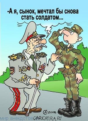 Веселые анекдоты про генерала