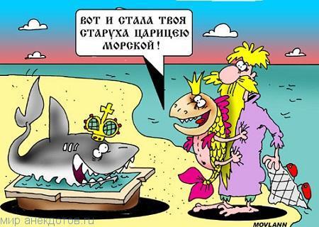 Забавные анекдоты про золотую рыбку