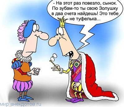 Веселые анекдоты про Золушку