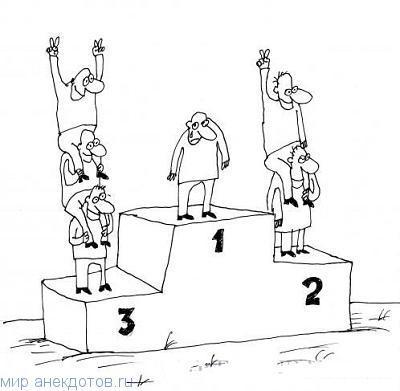 Анекдоты про победителей