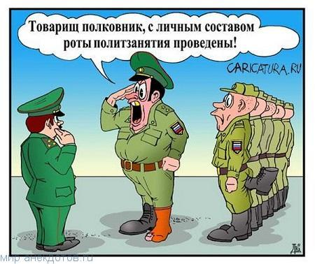 Забавные анекдоты про полковника