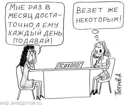 Смешные анекдоты про психологов