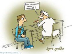 Прикольные анекдоты про психологов