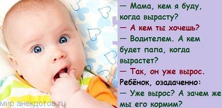 дети говорят
