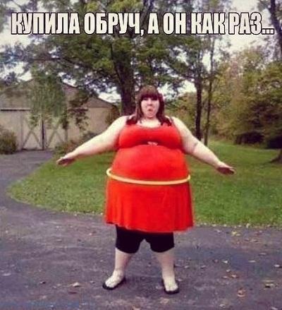 Смешные толстушки