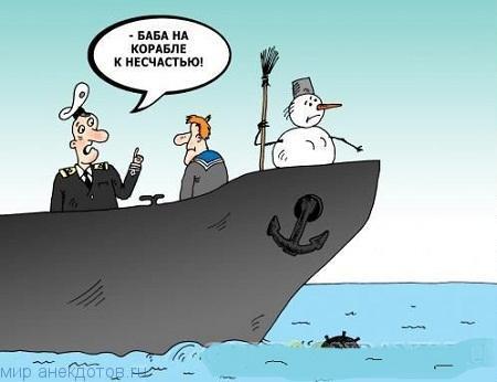 Смешные анекдоты про корабли