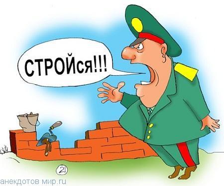Анекдоты про офицеров