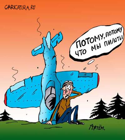 Прикольные анекдоты про пилотов