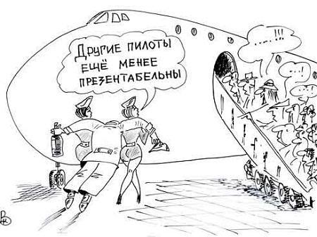 анекдот про пилотов