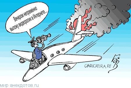 смешной анекдот про самолет