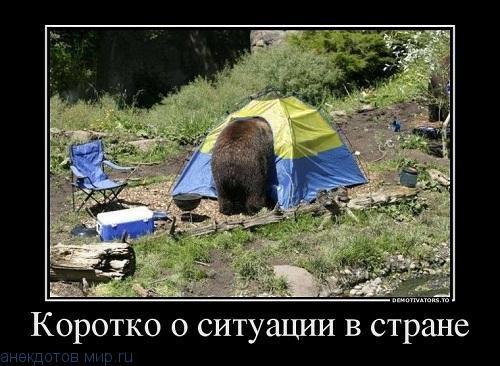 Смешные демотиваторы про Украину