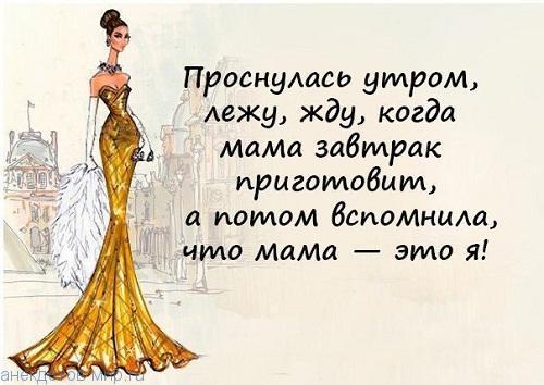 картинка про женщин
