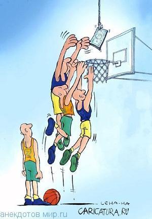 Веселые анекдоты про баскетбол