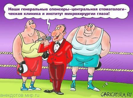 Смешные анекдоты про бокс