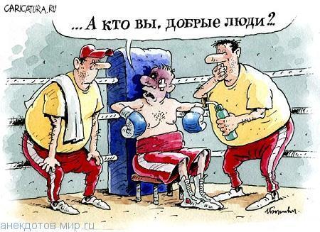 Прикольные анекдоты про бокс