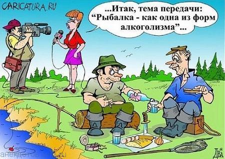 веселый анекдот про рыбалку