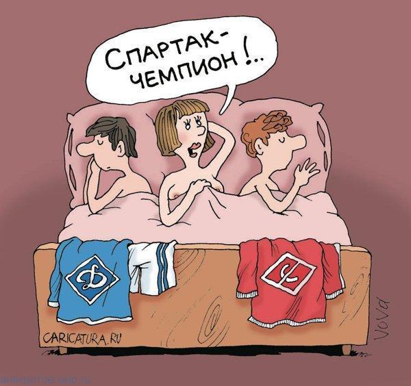 Анекдоты про Спартак