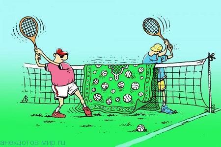Анекдоты про теннис
