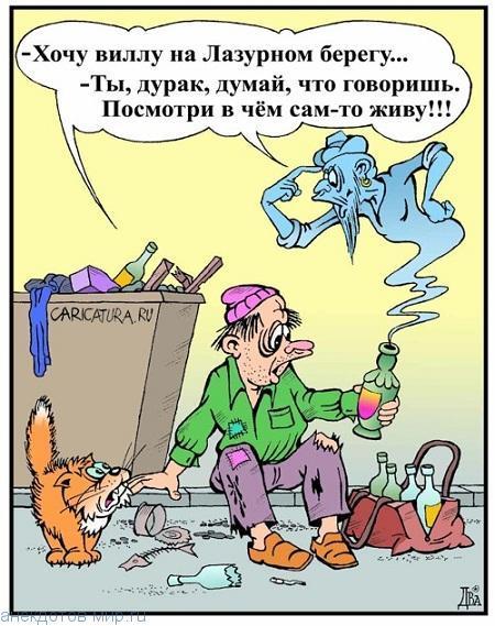 карикатура - картинка