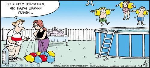 Смешные анекдоты про бассейн