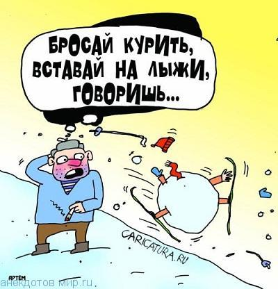 Прикольные анекдоты про лыжи