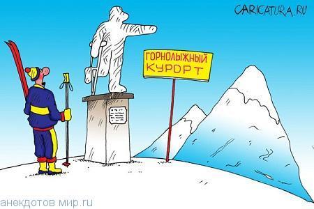 анекдот про лыжи