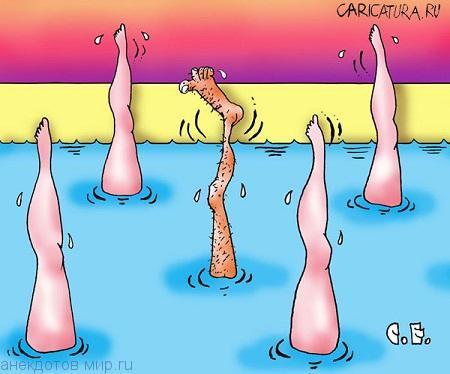 анекдот про синхронное плавание