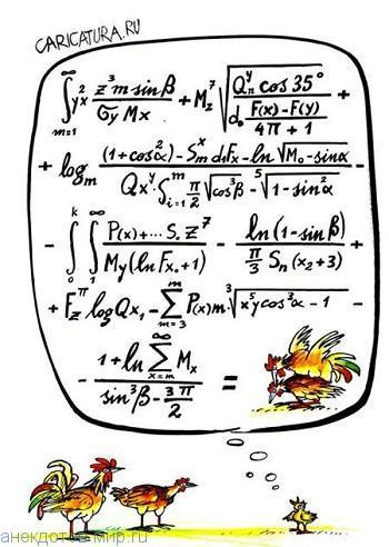 анекдот про формулы