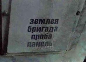 русская надпись в кино