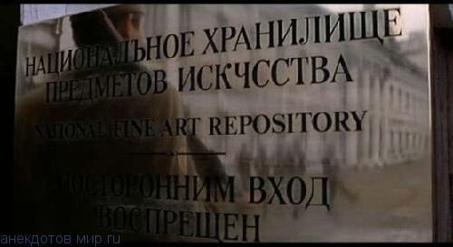 русская надпись в фильме