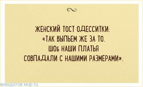 Одесские шутки в картинках
