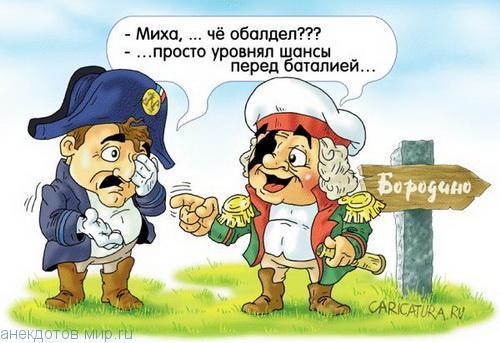карикатура-картинка