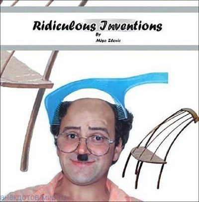 смешное изобретение