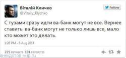 Смешные твиты Кличко