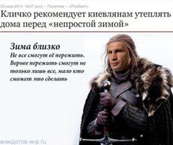 Смешные цитаты Кличко (фото)