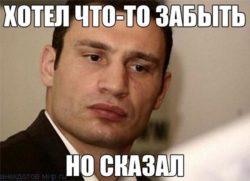 Шутки про Кличко в картинках
